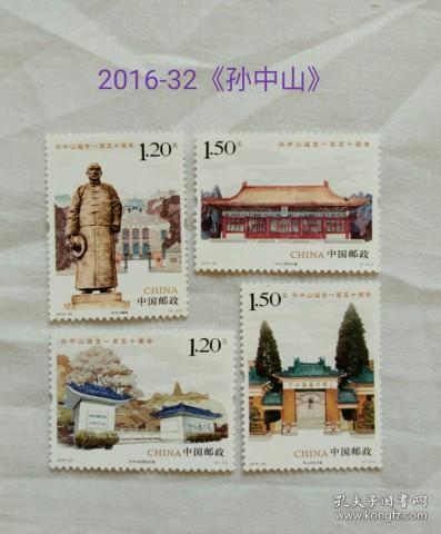 〖包邮〗邮票《孙中山诞生150周年》
