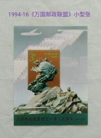 〖包邮〗邮票《万国邮政联盟》小型张