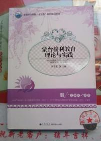 正版85新 蒙台梭利教育理论与实践 李芳霞 九州出版9787510868474