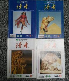《读者》(2001年第4、6、9、11期)