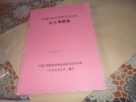 全国中药研究学术讨论会 论文摘要集 (16开本)
