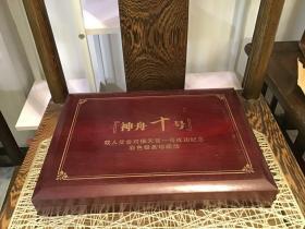 神舟十号载人交会对接天宫一号成功纪念彩色银条珍藏版