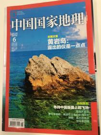 中国国家地理,黄岩岛:露出的仅仅是一点点,2012年6月