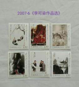 【包邮】邮票《李可染做作品选》