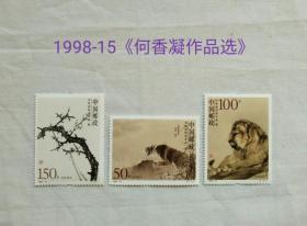 【包邮】邮票《何香凝作品选》