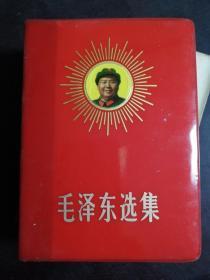 封面毛像品好:毛泽东选集一卷本64开