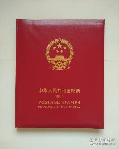 【包邮】邮票《1994年邮票年册》(老北方年册)