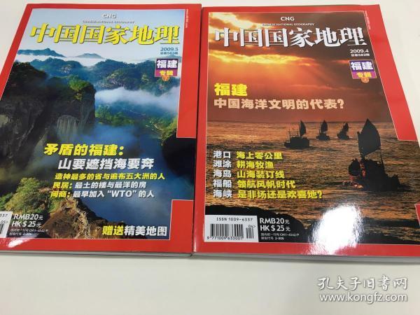 中国国家地理,福建特辑(上下)