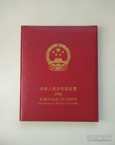 【包邮】邮票《1996年邮票年册》(老北方年册)