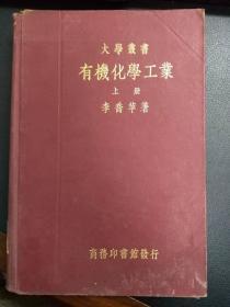 有机化学工业 上册 大学丛书