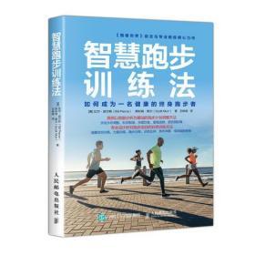 智慧跑步训练法