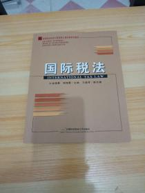 高等院校经济与管理核心课经典系列教材:国际税法