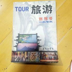 旅游 创刊号 1979