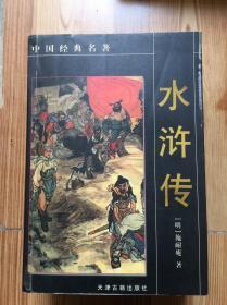 水浒传——中国经典名著