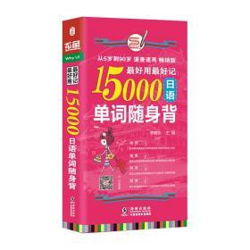 最好用最好记15000 日语单词随身背