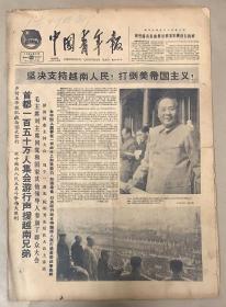 中国青年报 1965年2月11日 1*首都一百五十万人集会游行声援越南兄弟 30元