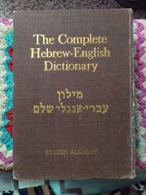 【原版词典】《希伯来语-英语大词典》the Complete Hebrew- English Dictionary