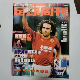 足球周刊 创刊号 品相好 2001年 第0期