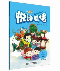 悦读联播(小学五年级上)(点读书)