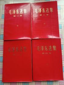 毛选 毛泽东选集全五卷 毛选一套 毛选全五册