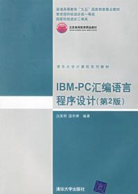 IBM-PC汇编语言程序设计 (第2版)