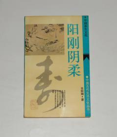 中国养生文化--阴柔阳刚    1994年1版1印