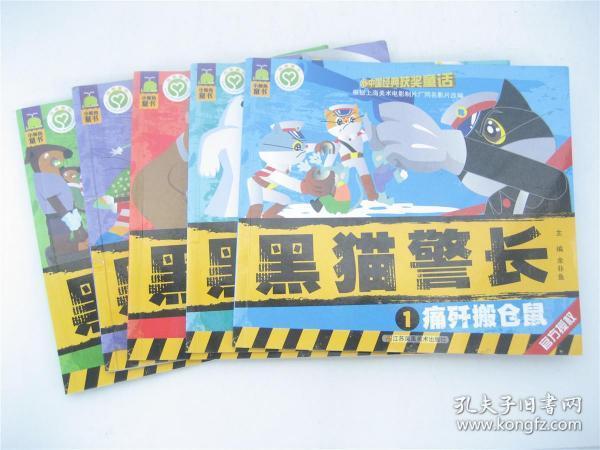 小鲸鱼童书   中国经典获奖童话   黑猫警长   全5册   24开彩版连环画