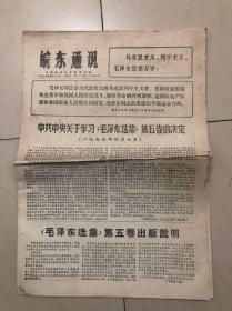 新皖东报,1977年4月16日,中共中央关于学习毛泽东选集第五卷的决定,