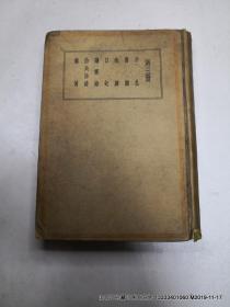 仿古字版 曾文正公全集 第三册