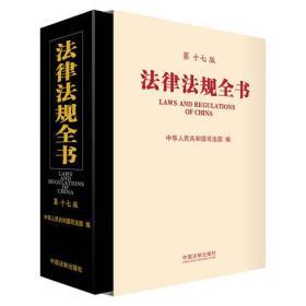 法律法规全书 第17版