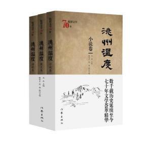 临潭文学70年·洮州温度(全3卷):小说卷·散文卷·诗歌卷