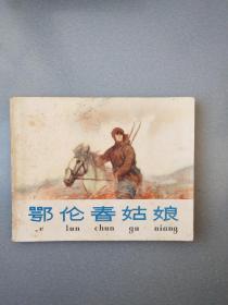 老版连环画鄂伦春姑娘.1966年3月.1版1印