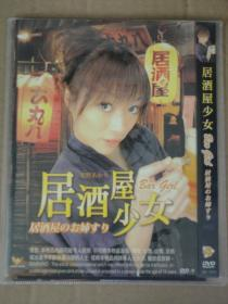 DVD9 居酒屋少女 Bar Girl 导演: 国泽实 1碟