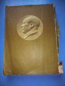 毛泽东选集    第五卷    竖版繁体   北京一版一印