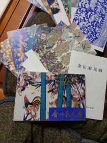 金山农民画 上海人民美术出版社1980年一版 老版明信片(中英文对照 全套19枚全)