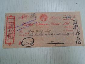 1952年《中国联合银行》No.AC2271/157464(即交Wcng…港币…)
