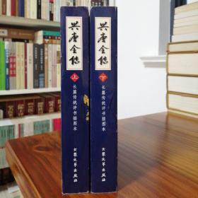 兴唐全传(上、下):兴唐传-集几代评书大家的传世佳作,汇百年口语文学的英雄颂歌。