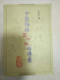 中医临证五十年心得录