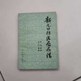 新气功防治癌症法【1980年一版一印】