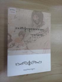 藏文书   爱与痛的随想