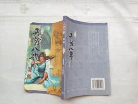 天龙八部漫画(第十六册)