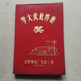 老笔记本:学大庆 赶终磨