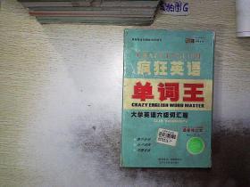 疯狂英语单词王:大学英语六级词汇篇 最新修订本(内含8盒 磁带+书) .