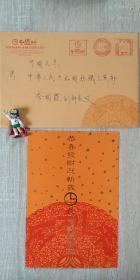 曾宪梓(香港著名爱国企业家)1990年新年贺卡1通,带请柬1张,上款纺织工业部季国标院士