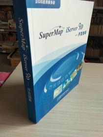 SuperMap iServer 9D开发指南