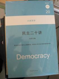 民主二十讲 大家西学丛书