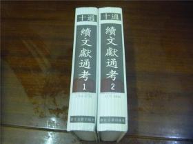 十通:续文献通考(全二册)