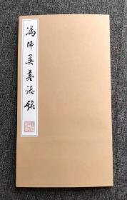 影印冯承素书《冯师英墓志铭》