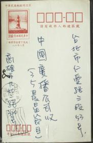 台湾邮政用品、明信片,台湾建筑标志灯塔邮资片,销水鹿,销戳位置不对,导致漏销