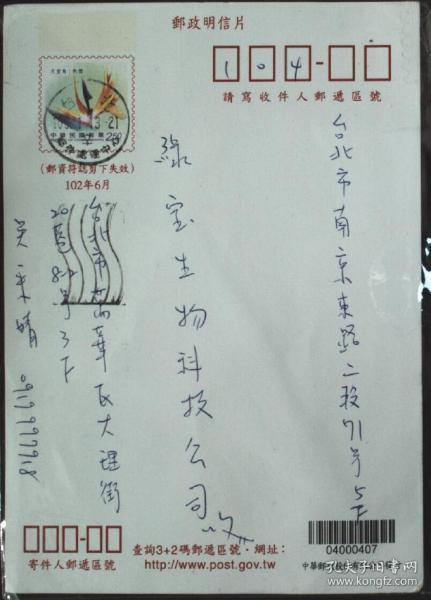 台湾邮政用品、明信片,台湾植物花卉天堂鸟花语邮资片,销台北邮件处理中心,实寄